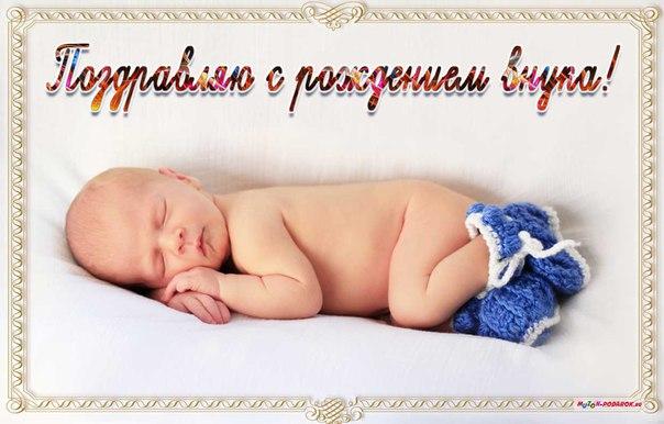 Поздравления с рождением внука бесплатно