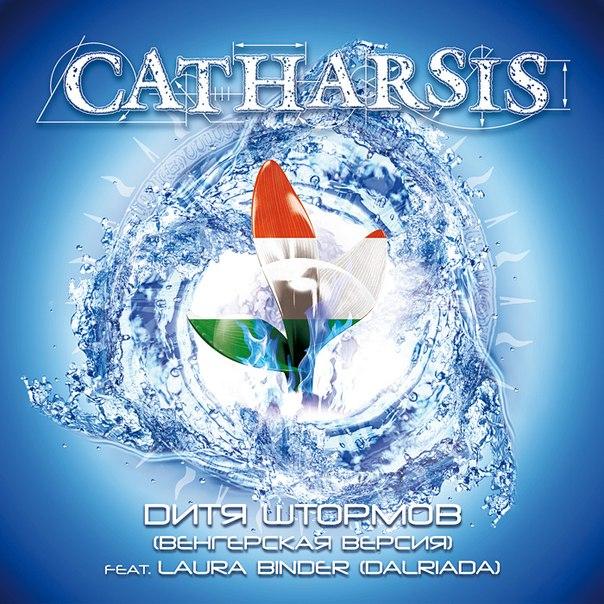 Венгерская версия сингла CATHARSIS - Дитя штормов