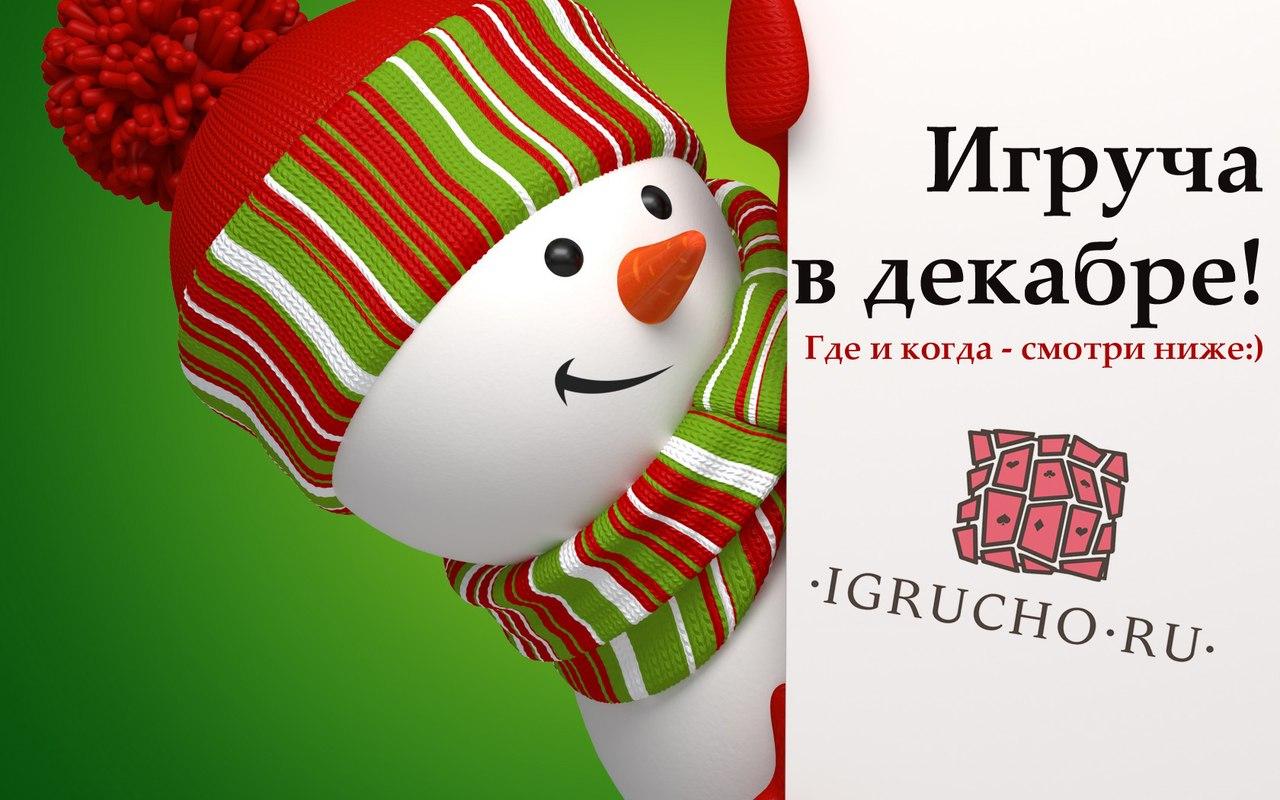 Афиша Хабаровск Игруча Buhexf