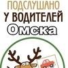 Подслушано у водителей Омска
