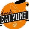 "Арт-кафе ""Капуцин Dark"""