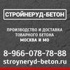 Стройнеруд-Бетон. Москва