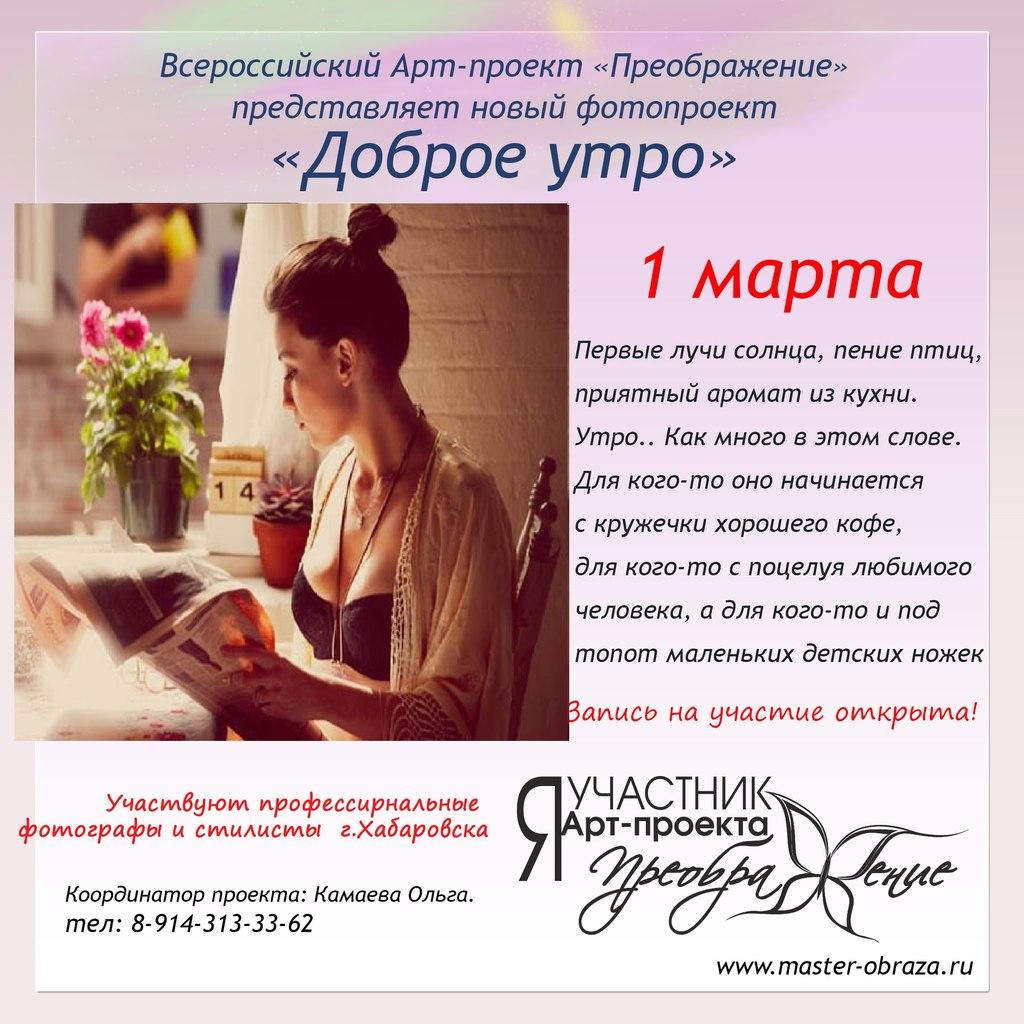 """Афиша Хабаровск Фотопроект """"ДОБРОЕ УТРО"""""""