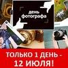 День фотографа (официальная группа)