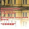"""МБУ КДЦ """"СОФИЯ"""""""
