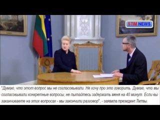 """Президент Литвы устроила скандал на интервью (LTV1) из-за """"неудобных"""" вопросов   RUS"""