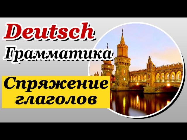 Спряжение глаголов. Немецкий язык для начинающих. Урок 131 - Елена Шипилова