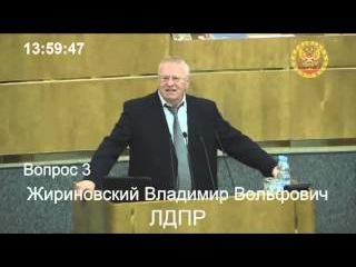 Жириновский: Выступление в Госдуме | 23.10.2015
