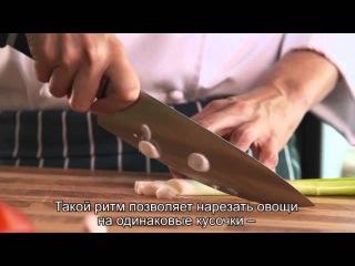 Секреты профессионального обращения с кухонным ножом