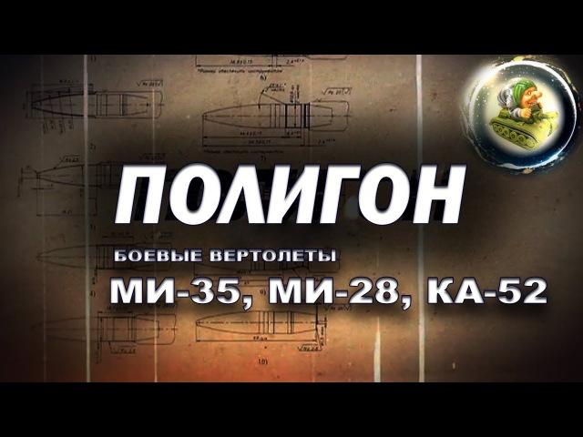 Полигон, Боевые вертолеты МИ-35, МИ-28, КА-52.