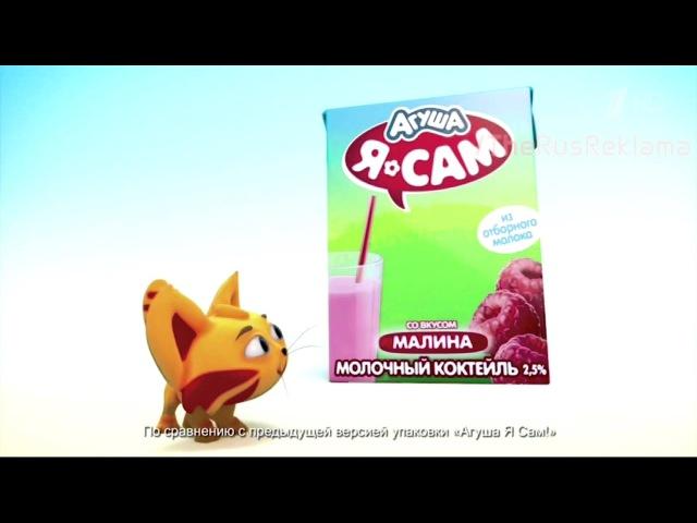 Реклама Агуша Я сам С котенком
