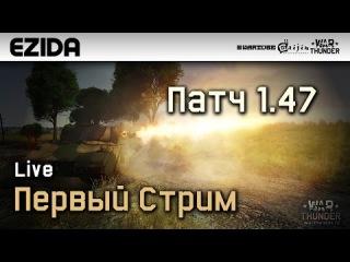 Стрим DEV 1.47 -