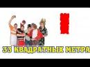 33 квадратных метра 1 серия Комедийный сериал