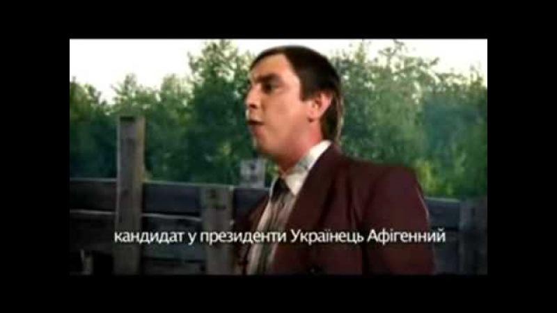 Петя Бампер кандидат в президенты (БЕЗ ЦЕНЗУРЫ).flv