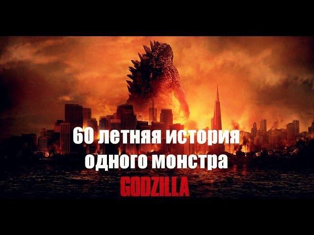 История Годзиллы   Биография монстра