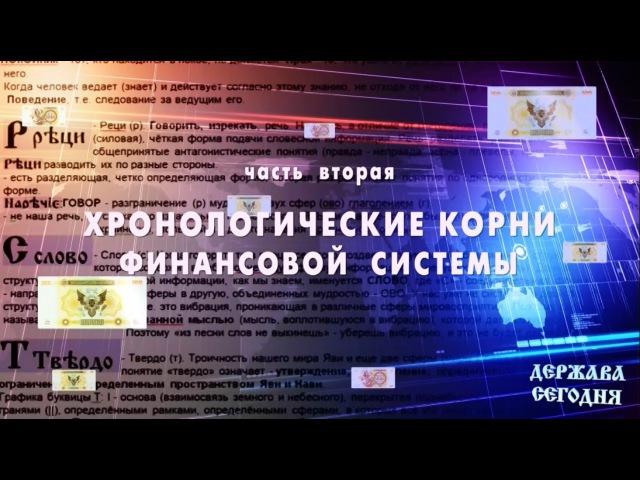 Севастопольские беседы о финансовой системе. Часть 2