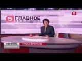 Программа Главное» с Никой Стрижак (01.11.2015) 01 ноября 2015  «5 канал»