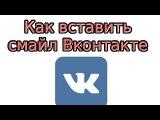 Как вставить смайл В Контакте