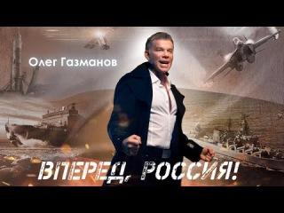 ПЕСНЯ ВПЕРЁД РОССИЯ ОЛЕГ ГАЗМАНОВ СКАЧАТЬ БЕСПЛАТНО