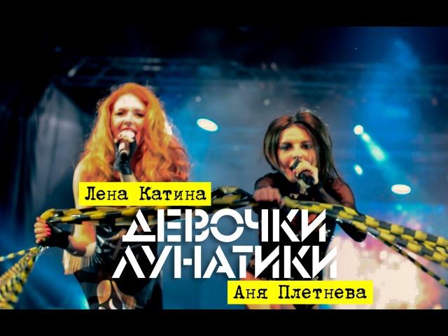 Лена Катина и Винтаж — Девочки-Лунатики (Live Запретный Мир)