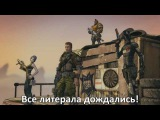 RUSSIAN LITERAL Borderlands 2