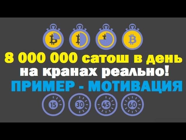 Как заработать 8 000 000 сатош в сутки на кранах без вложений - 20 долларов в день