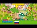 Биби Блоксберг Лягушонок-синоптик / Bibi Blocksberg - The Weather frog | по-русски Russian