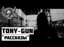 Tony - Gun - Рассказы [2013]