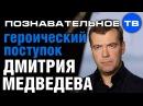 Героический поступок Дмитрия Медведева Познавательное ТВ Евгений Фёдоров