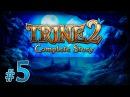 Прохождение TRINE 2 Сomplete Story Часть 5 ОКАМЕНЕЛОЕ ДЕРЕВО