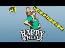 Happy Wheels 2 1 (БЕШЕННЫЙ ОДНОКОЛЁСНИК)