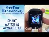 Smart watch A8!  Умные часы телефон оптом Aiwatch A8!