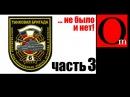 Часть 3. 6-я отдельная танковая бригада ВС РФ на Донбассе.