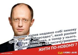 Я потерял значительные средства в украинских банках из-за финансового кризиса, - Яценюк - Цензор.НЕТ 6761