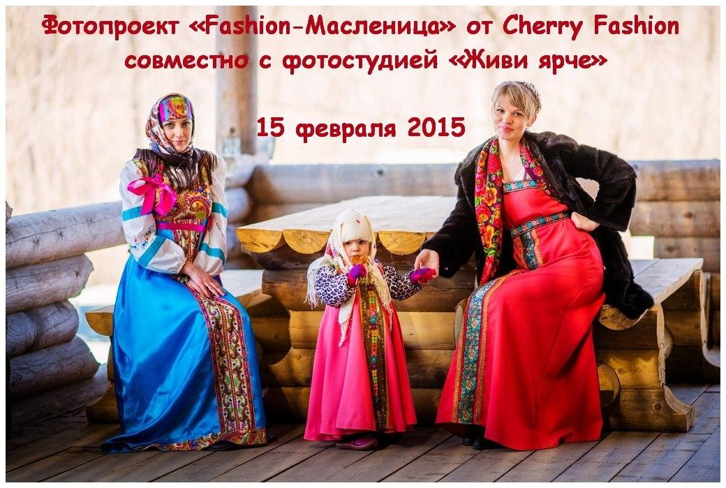 """Афиша Владивосток Фотопроект """"Fashion- Масленица"""""""