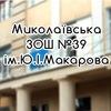 Миколаївська ЗОШ №39 ім.Ю.І.Макарова