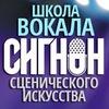СИГНОН - школа вокала и сценического искусства