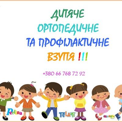 Дитяче ортопедичне взуття!Детская обувь)  36696264210a2