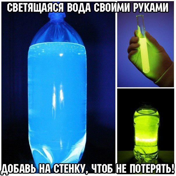 Как сделать воду которая светится рецепт