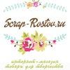 ✿ SCRAP-ROSTOV.RU ✿ - товары для скрапбукинга