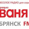 Радио Ваня Брянск 107 FM