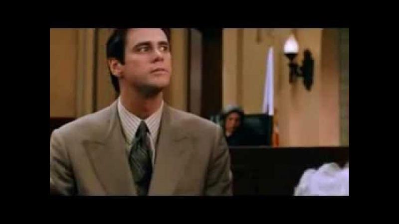 Образец эмоциональной речи адвоката в исполнении Джима Керри