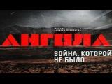 «Ангола  война, которой не было»  Фильм Алексея Поборцева