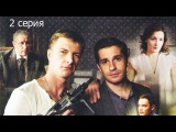 Детективы Московская борзая 2 серия фильм HD русские боевики 2015 новинки russkoe kino