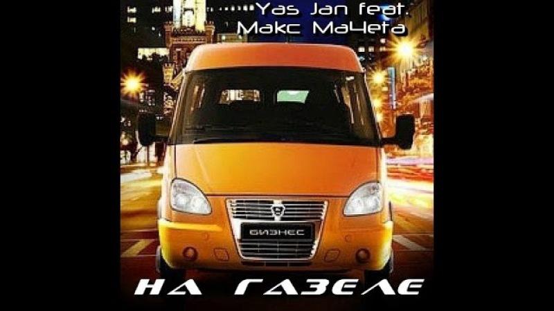 Yas Jan feat. Makc Ma4eta - На Газели (Wiz Khalifa Instr.)