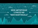 New Martingale 2015 торговля бинарными опционами. Моя стратегия заработка денег в интернете. Free
