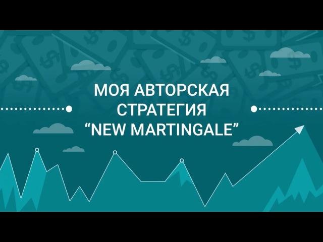 New Martingale 2015 торговля бинарными опционами Моя стратегия заработка денег в интернете Free