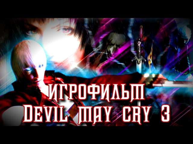 Игрофильм Devil May Cry 3: Dante's Awakening (RUS) [РЕМЕЙК]