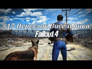 Fallout 4. Прохождение #17 Переулок Висельника