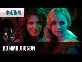 Во имя любви (Мелодрама, 2015)